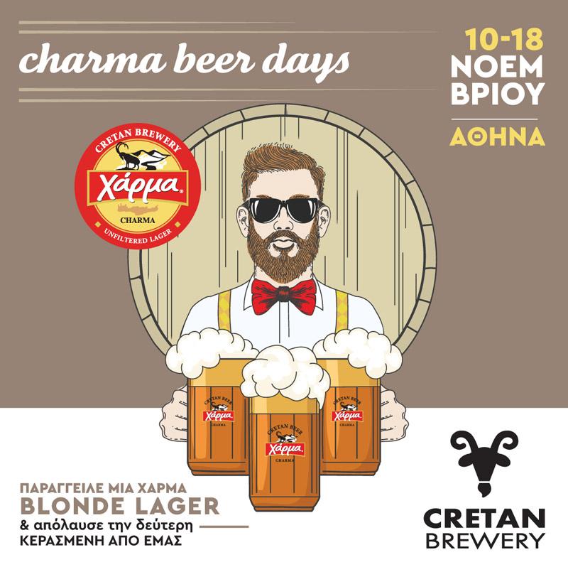 charma-beer-days-athens